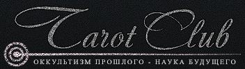 Таро Клуб: Таро Предсказания